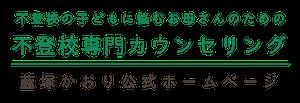 不登校専門カウンセラー韮塚かおり公式ホームページ